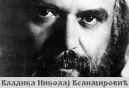Vladika-Nikolaj-Velimirović